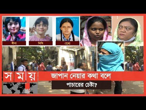 নগদ টাকা ও স্বর্ণালঙ্কারসহ নিখোঁজ ৩ কিশোরী | Mirpur News | Dhaka News | Somoy TV
