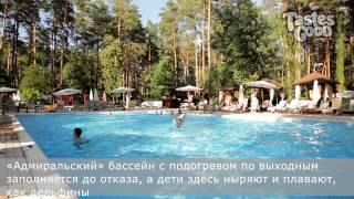 Открытые бассейны и пляжи Киева. Tastesgood.ua — ресторанный портал(, 2013-07-30T16:41:23.000Z)
