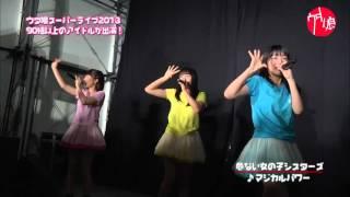 テレビ埼玉のウタ娘の放送より、危ない女の子シスターズ(芹沢南、高岡...