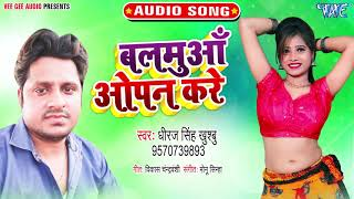 बलमुआ ओपन करे I #Dheeraj Singh Khusboo का सबसे हिट धमाकेदार Song I Balamua Open Kare 2020 Song