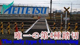 名鉄唯一の第4種踏切 The only type 4 train crossing in Meitetsu Railroad