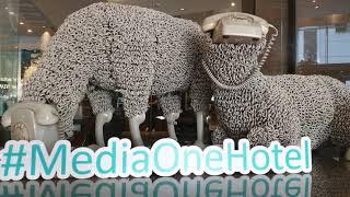 ОАЭ MEDIA ONE HOTEL 4 Дубай Интернет Сити Обзор отеля в рамках инфо тура в августе 2019г