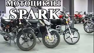 Мотоцикли SPARK