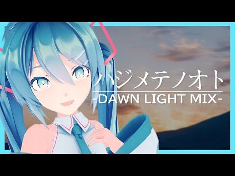 ハジメテノオト/malo  -DAWN LIGHT MIX-【Vtuber初音ミク】