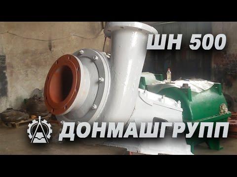 Шламовый насос ШН 500-40 от производителя ДОНМАШГРУПП