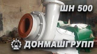 Шламовый насос ШН 500-40 от производителя ДОНМАШГРУПП(http://dmg.in.ua/ ДОНМАШГРУПП - производитель насосов. Чтобы купить шламовый насос ШН 500-40 или дать заявку на достав..., 2015-05-02T21:10:27.000Z)