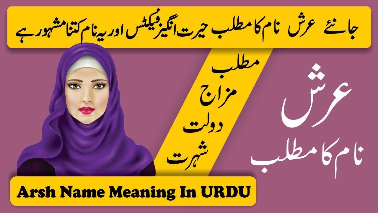 Name meaning in urdu urdu Top 100