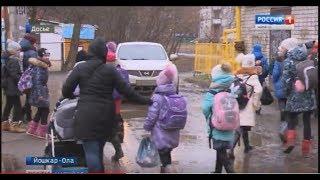 Опасный квест – ученики йошкар-олинской школы с трудом добираются до места учебы - Вести Марий Эл