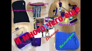 Распаковках кінних товарів з магазину HORZE