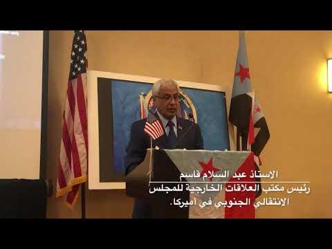 افتتاح مكتب العلاقات الخارجية للمجلس الانتقالي الجنوبي في العاصمة الأمريكية واشنطن
