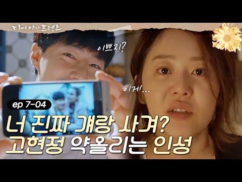Dearmyfriends [우행시] 고현정, 데이트 자랑하는 조인성에게 질투 작렬 (feat.PPL) 160603 EP.7