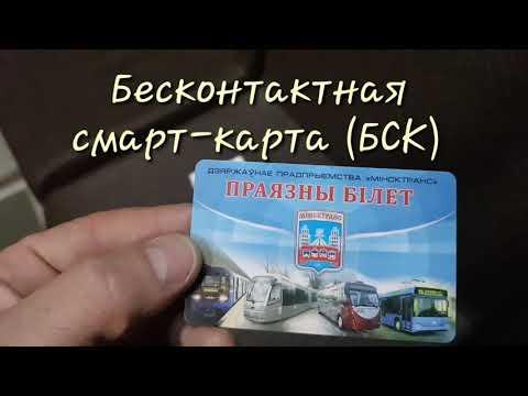 Как пользоваться общественным транспортом в минске
