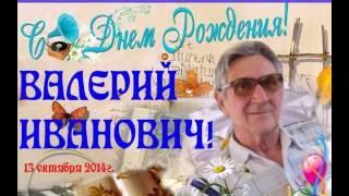 С Днём Рожденья Валерий Иванович!