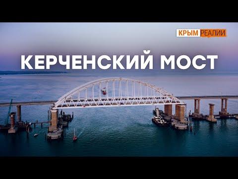 Кто просчитался с Керченским мостом? | Крым.Настоящий