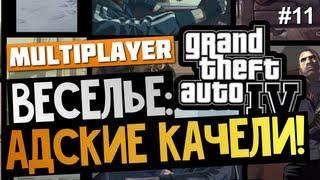 Grand Theft Auto IV - Адские Качели. Веселье Продолжается! #11