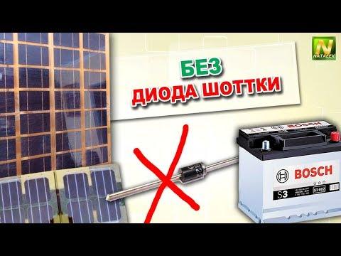 [Natalex] Что будет если подключить солнечную батарею к аккумулятору без диода Шоттки?