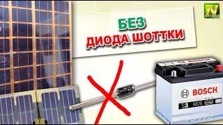[Natalex] Что будет если подключить солнечную батарею к аккумулятору без диода Шоттки?(, 2017-09-18T19:24:12.000Z)