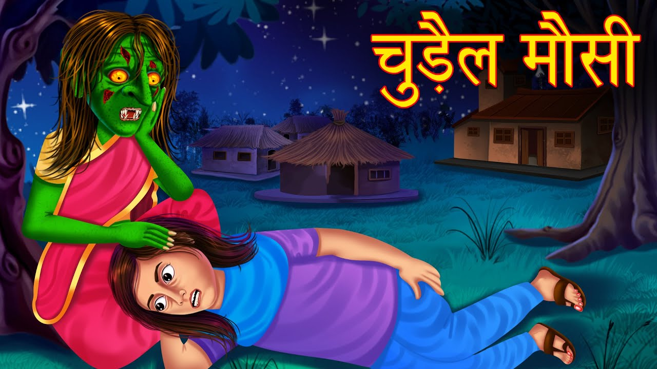 चुड़ैल मौसी | Chudail Mausi | Stories in Hindi | Moral Stories | Bedtime Stories | Hindi Kahaniya