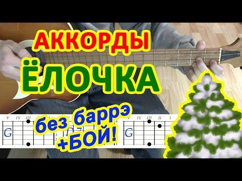 В лесу родилась ёлочка Аккорды 🎸♫ Разбор песни на гитаре ♪ Бой Текст