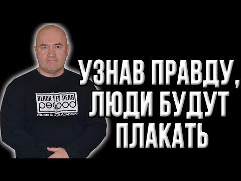 Мифы Майдана! Пора говорить ПРАВДУ! Тайна о тех событиях будет раскрыта!