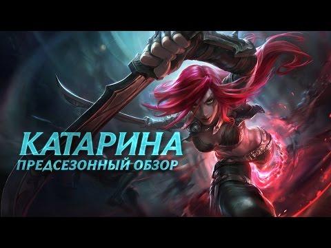 видео: Предсезон: обзор Катарины | Игровой процесс league of legends