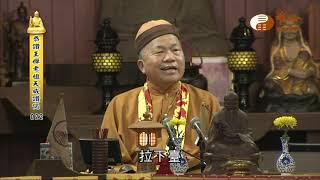 【恭讚王禪老祖教主天威讚偈22】| WXTV唯心電視台