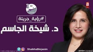 قانون الجنسية , الصوت الواحد , ابناء الكويتيات - باب المجلس مع د. شيخة الجاسم مرشحة الدائرة الثالثة