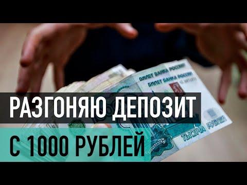 Разгон депозита с 1000 рублей, Бинарные опционы, Бинариум