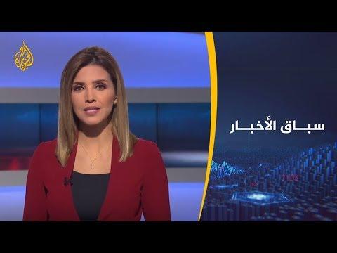 سباق الأخبار-محافظ شبوة شخصية الأسبوع.. وتطورات قضية خاشقجي حدثه  - نشر قبل 10 ساعة