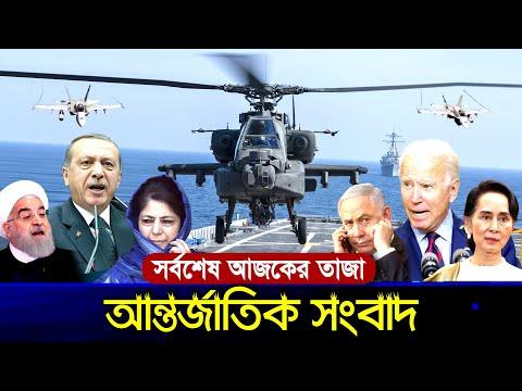 International News Today 18 February 2021 World News Today International Bangla News Times News