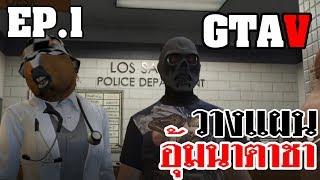GTA V | EP.1 วางแผนอุ้มนาตาชา