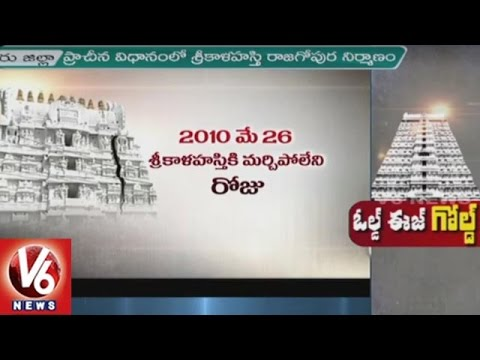 Renovation Of Srikalahasti Raja Gopuram In Progress | Ancient Construction Techniques | V6 News