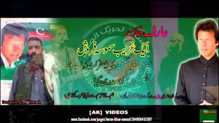 Naya Pakistan PTI Offficial Song