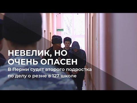 В Перми судят второго подростка по делу о резне в 127 школе