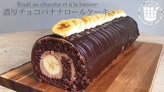 ✴︎濃厚チョコバナナロールケーキの作り方 Roulé au chocolat et à la banane✴︎ベルギーより#25