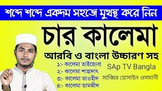 ৪ কালেমা খুব সহজে মুখস্থ করে নিন   4 Kalima Bangla   সাব্বির হোসাইন