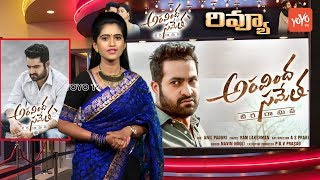 Aravinda Sametha Movie Review | Jr NTR | Pooja Hegde | Trivikram Srinivas | Sunil | YOYO TV