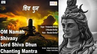 ॐ नमः शिवाय धुन | शिव धुन | शिव स्तुति - Shiv Dhun | Shiv Stuti |Om Namah Shivaay | Maha Shiv Ratri