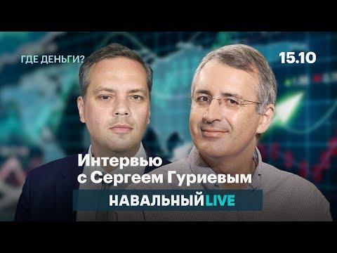 Интервью с Сергеем Гуриевым
