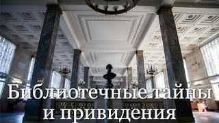 видео экскурсия по Библиотеке им. Ленина  Тайны  Секреты