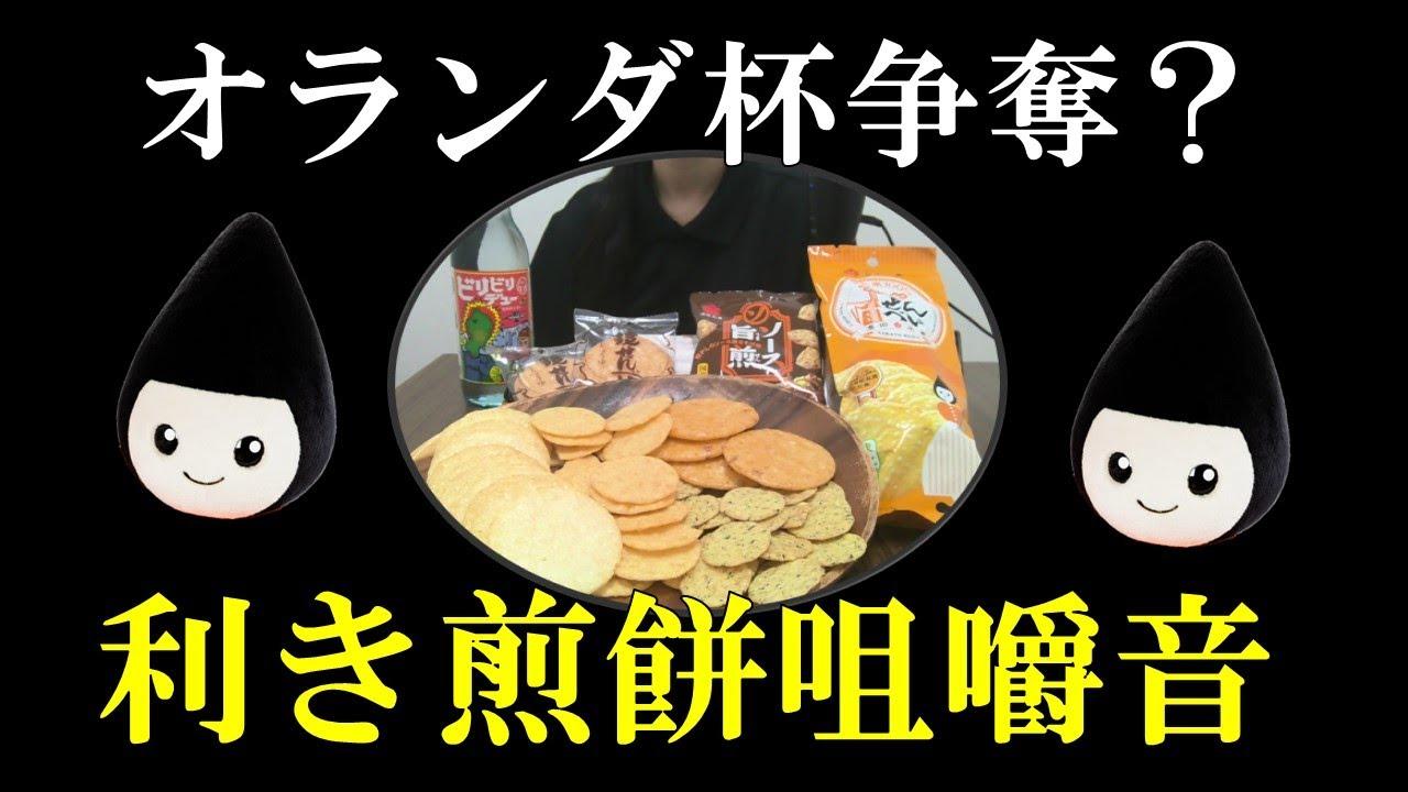 【煎餅咀嚼音】酒田米菓のおすすめ煎餅まるかじり&利き煎餅咀嚼音クイズも!【ASMR風】音フェチ