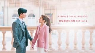 【韓繁中字】KIHYUN (基賢/MONSTA X) u0026 SeolA (雪娥/WJSN)-Love Virus(金秘書為何那樣/김비서가 왜 그럴까 OST Part.1)