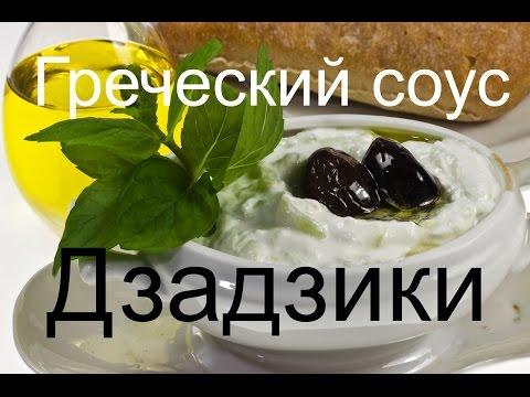 Соус из йогурта вместо майонеза рецепт