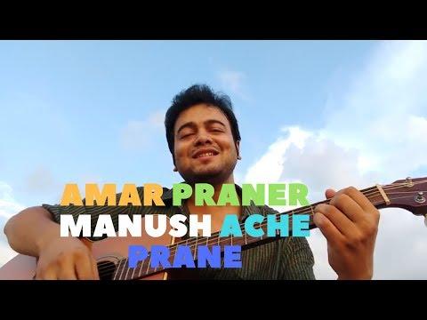 Amar Praner Manush | আমার প্রাণের মানুষ | Tagores' Folk | Live Acoustic Guitar Unplugged GORA