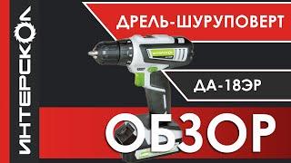 Инструмент ИНТЕРСКОЛ. Обзор дрели-шуруповерта ДА-18ЭР.