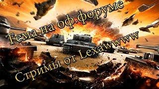 Тема на официальном форуме игры ~World of Tanks~