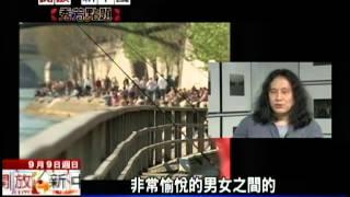 2012.09.09開放新中國/看見攝影大師的風景 獨家專訪郭英聲