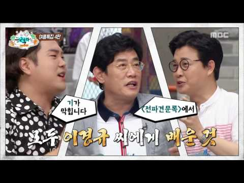 [People of full capacity] 능력자들 - Yoo Jae-hwan is flattery mania? 20160804