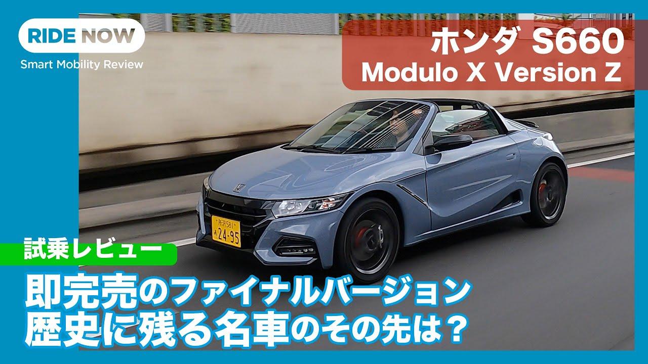 最後の特別仕様車! ホンダ S660 Modulo X Version Z 試乗レビュー by 島下泰久