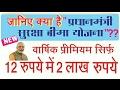 What is Pradhan Mantri Suraksha Bima Yojana (PMSBY)   Hindi